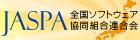 JASPA - 全国ソフトウェア協同組合連合